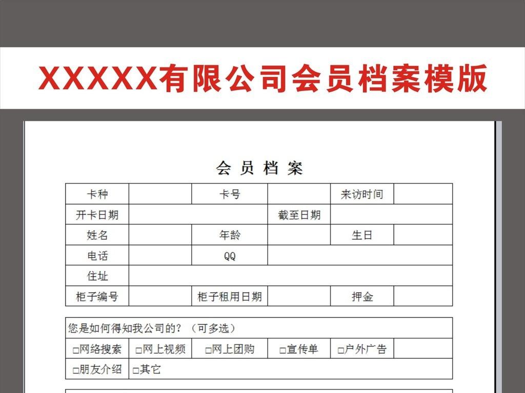 会员档案模板下载_excel格式素材(图片0.20MB