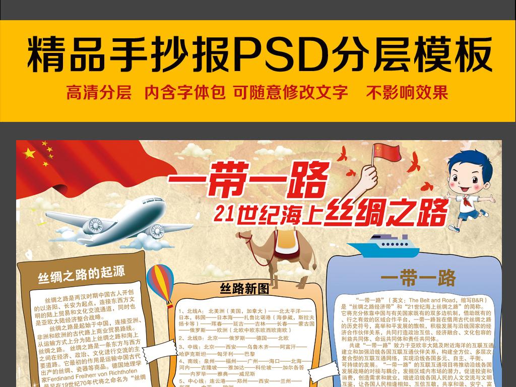 传统文化中国梦丝绸之路手抄报