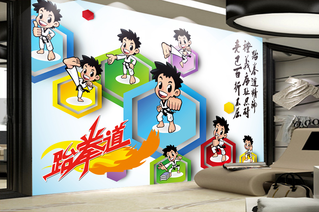 3d立体手绘人物跆拳道工装背景墙