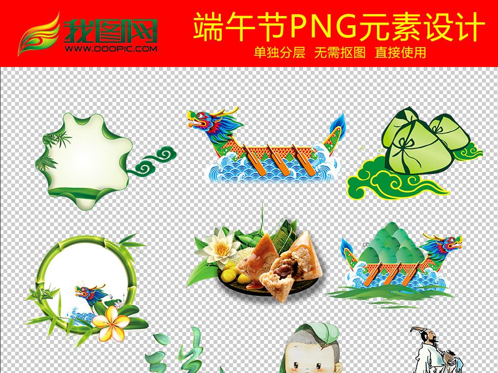 中国风端午节设计元素png