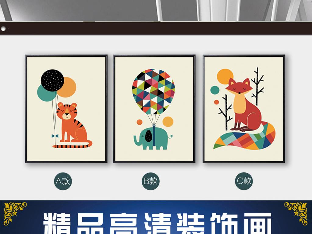 无框画 动物图案无框画 > 卡通老虎大象狐狸儿童三联装饰画