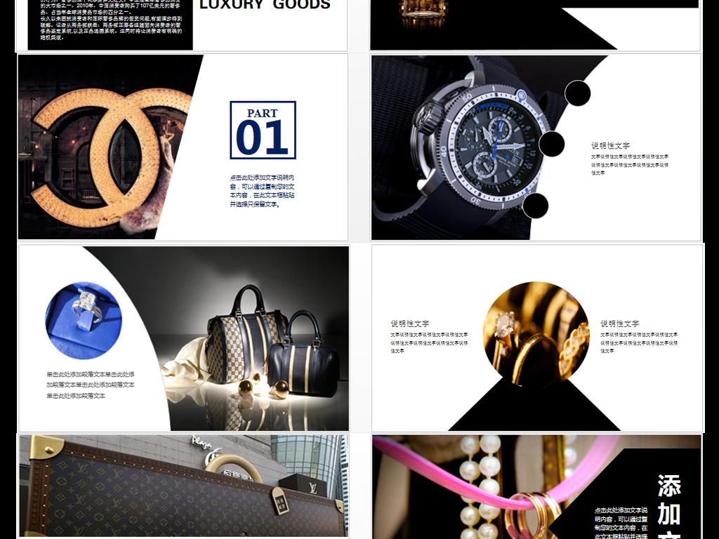 奢侈品品牌宣传推广策划营销介绍ppt模板图片