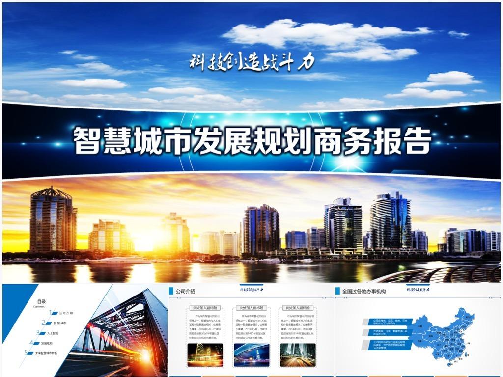 智慧城市发展规划商务报告PPT模板