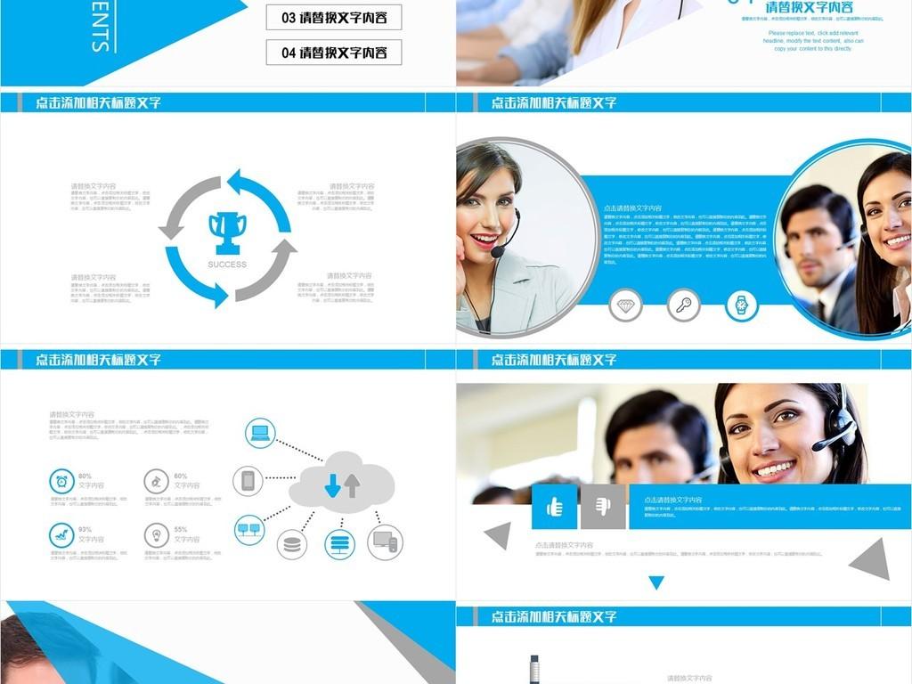 客服中心服务呼叫中心客服ppt模板图片