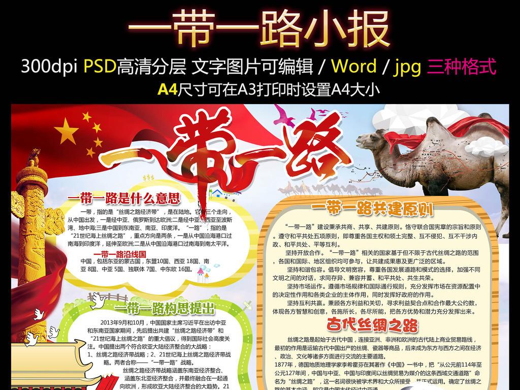 路峰会小报丝绸之路历史手抄小报素材图片 word doc模板下载 68.52图片