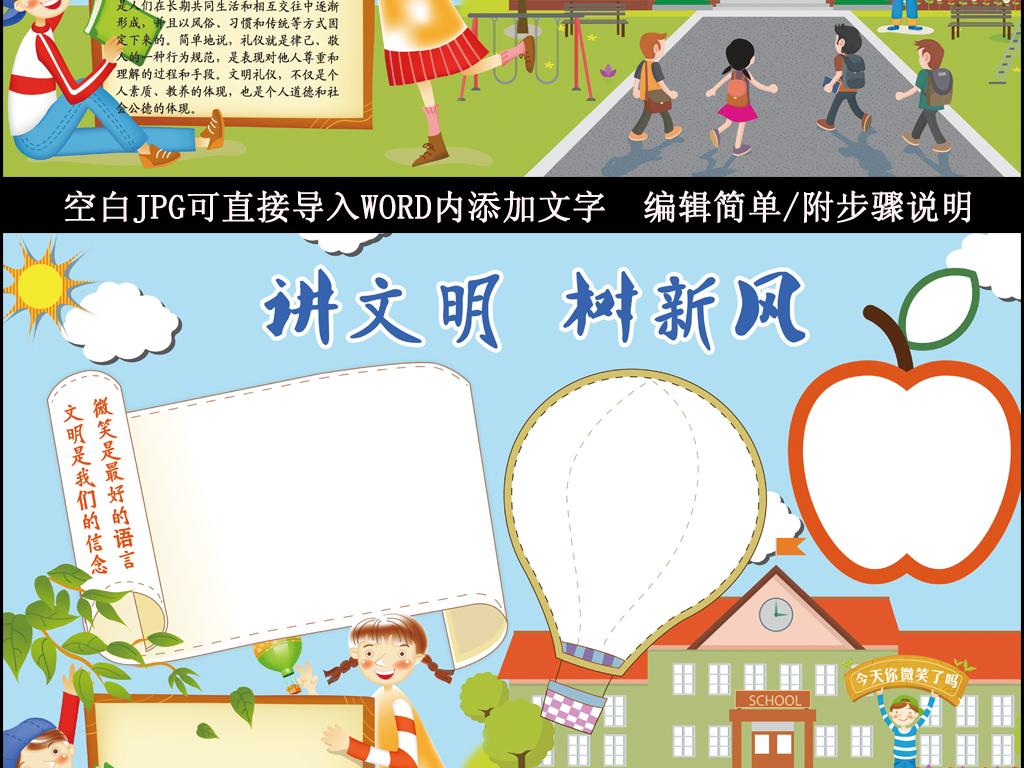 国学学生读书小报素材卡通墙报班级文化简单漂亮