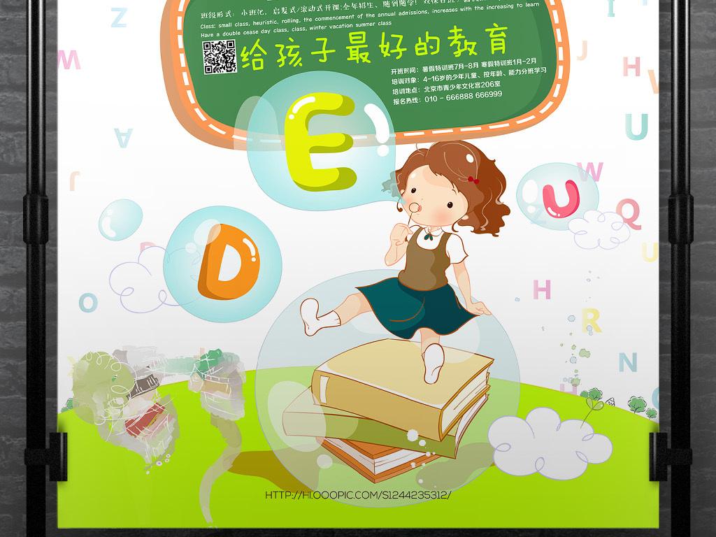 时尚卡通少儿英语辅导班招生海报矢量模板