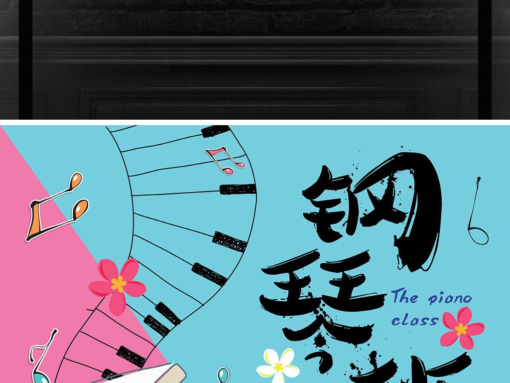 扁平手绘创意钢琴班招生宣传海报矢量模板