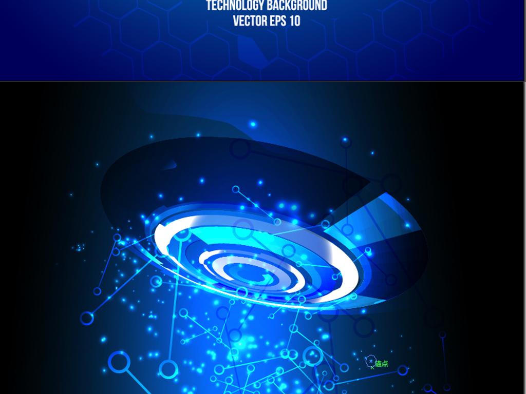 蓝色背景科技矢量元素