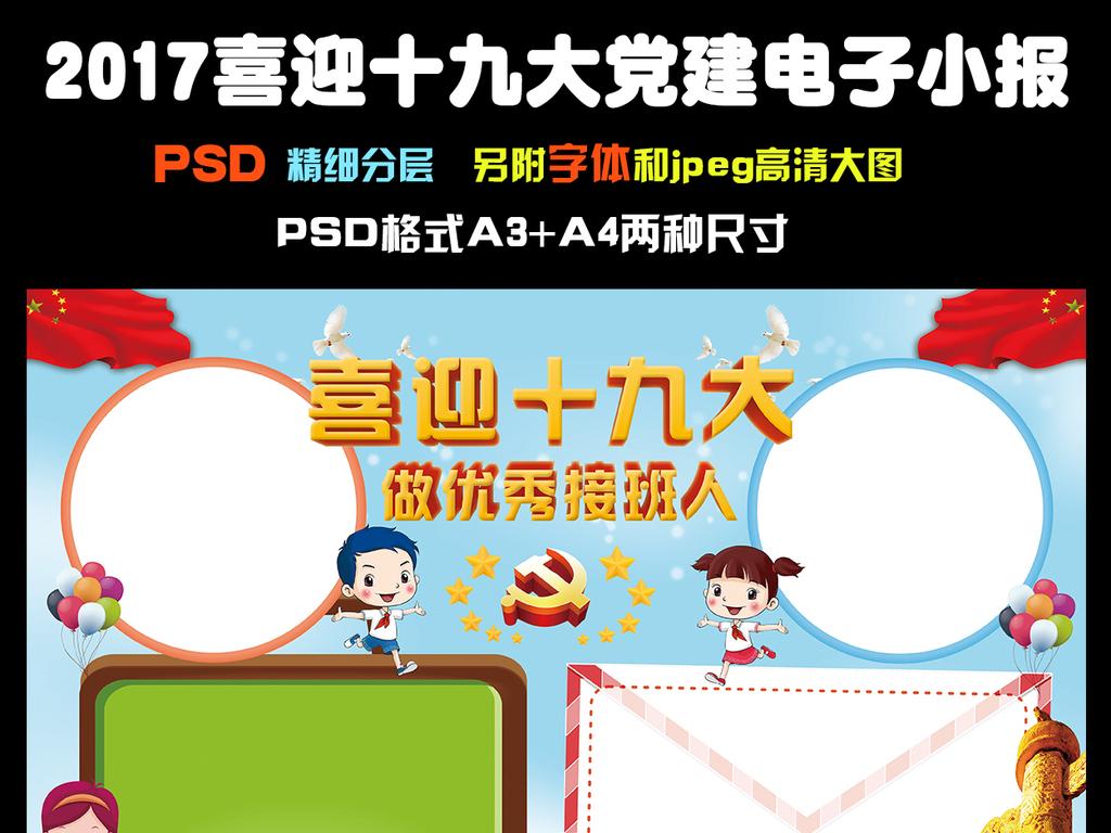 建设党漂亮简单边框红色文化2017鸡年代表中华人民中国