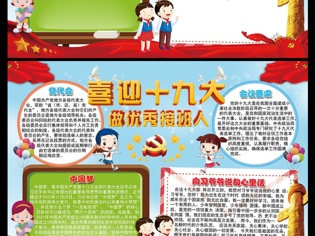 2017喜迎十九大党建手抄报电子小报