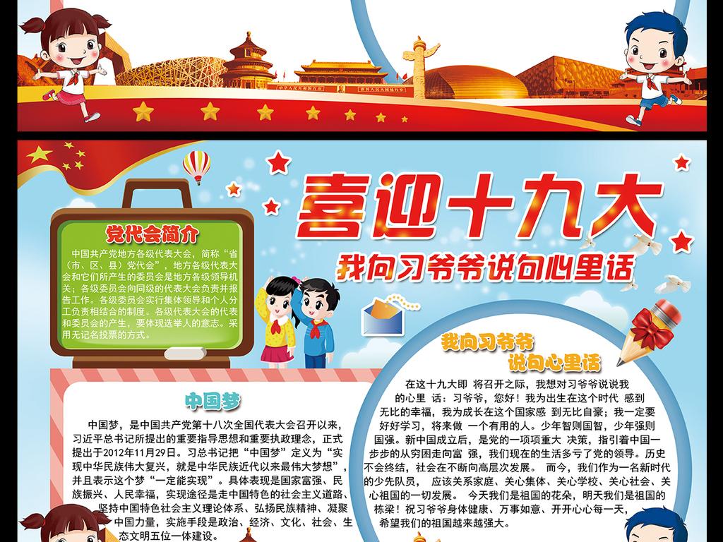 2017党建手抄报喜迎十九大电子小报