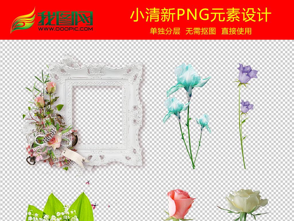 文艺浪漫小清新花朵ppt元素设计