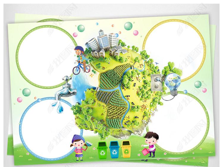 环保小报绿色节能手抄报低碳生活电子模板