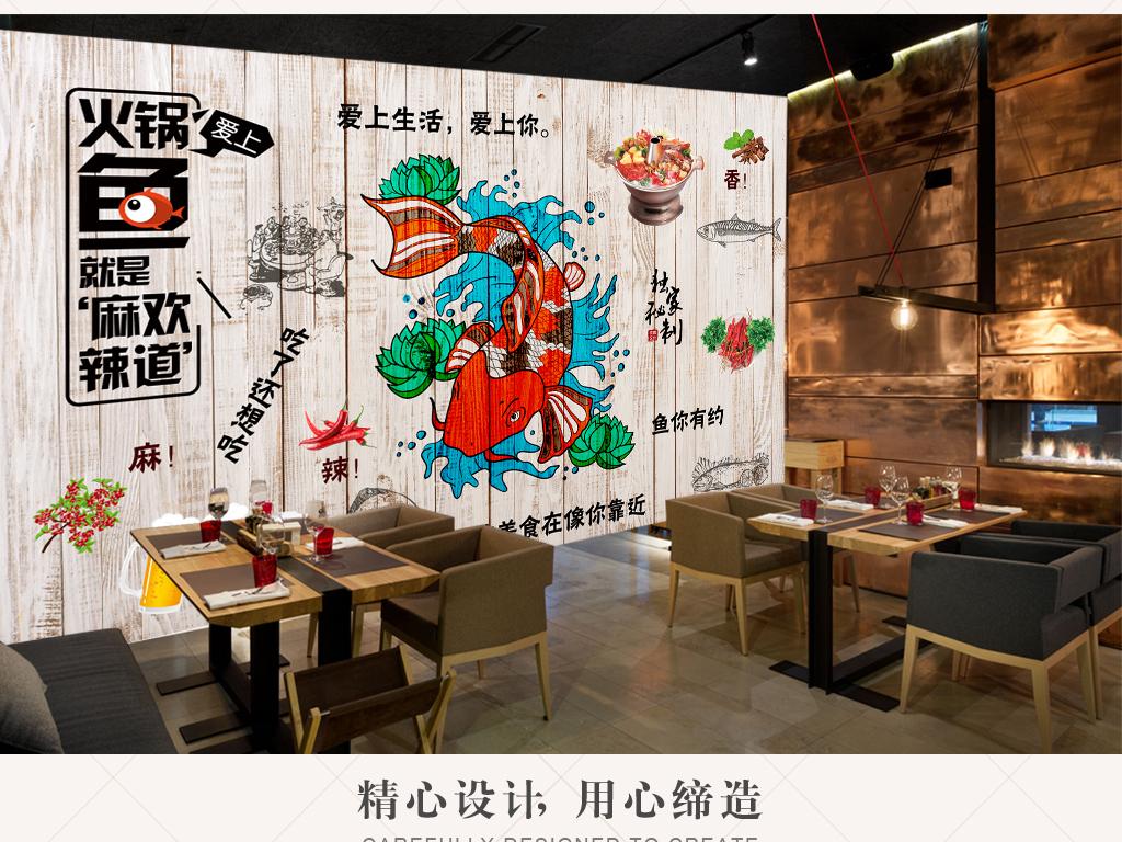 3d立体手绘烤鱼店海鲜主题餐厅壁画背景墙