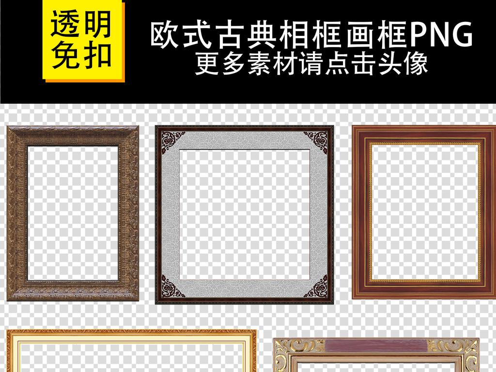 金色高贵欧式古典实木边框相框透明背景素材