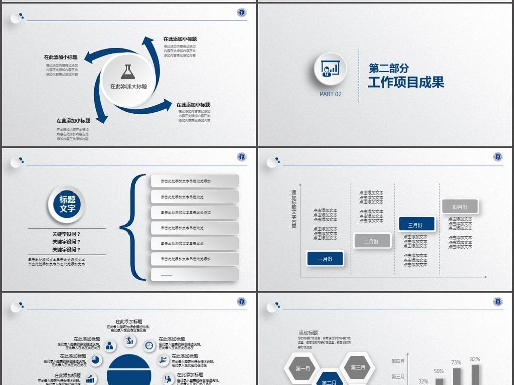 中国动物卫生监督ppt模板