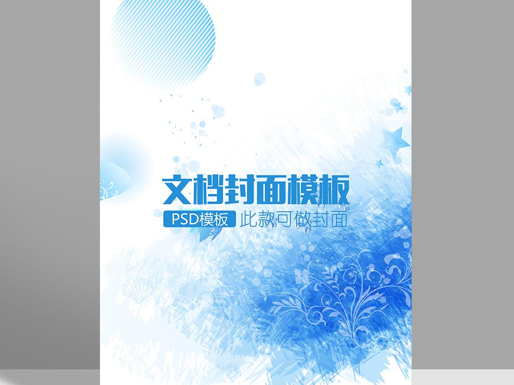 a4作文封面手绘