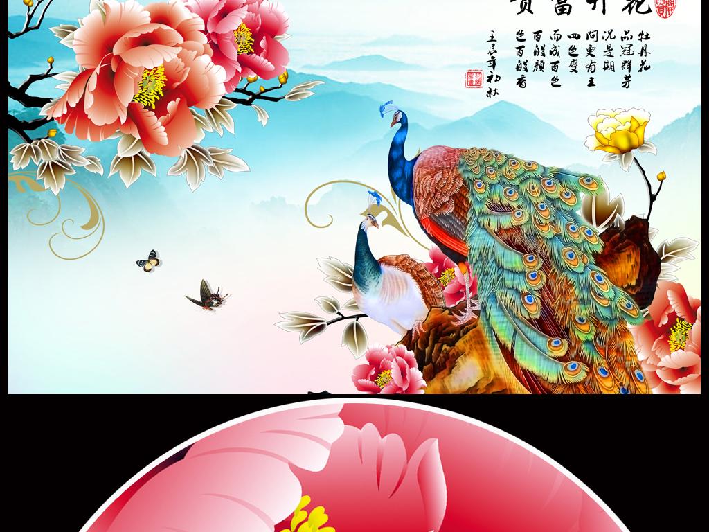 牡丹花孔雀彩雕中式电视背景墙