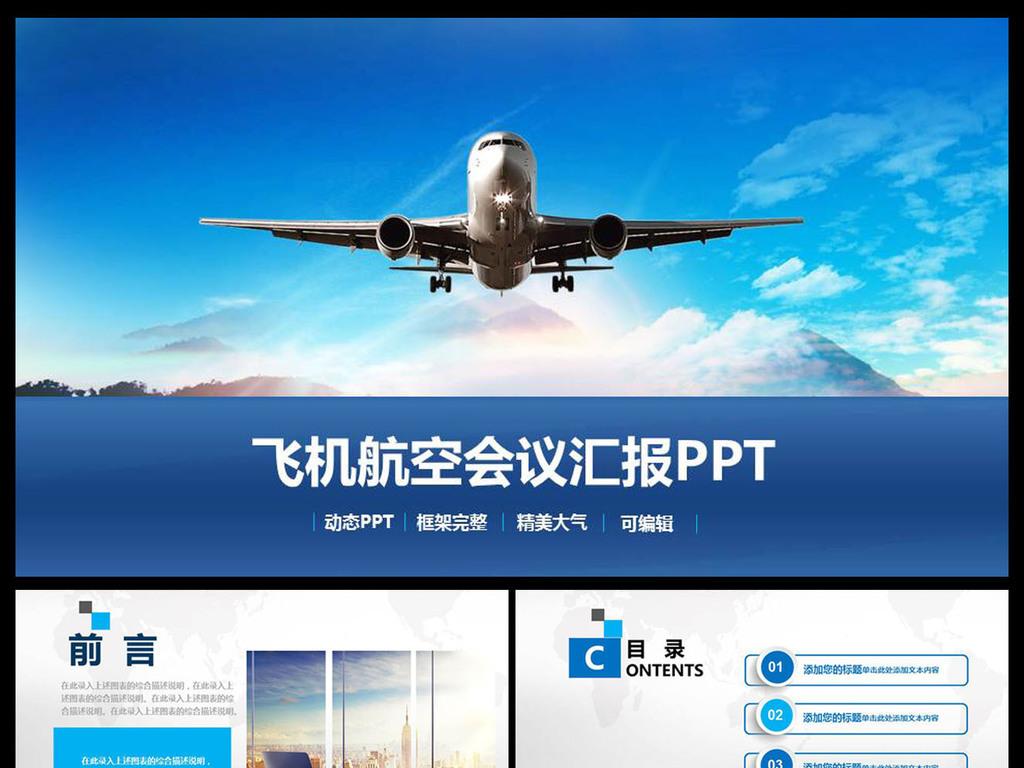 大气中国航空东航企业简介飞机ppt