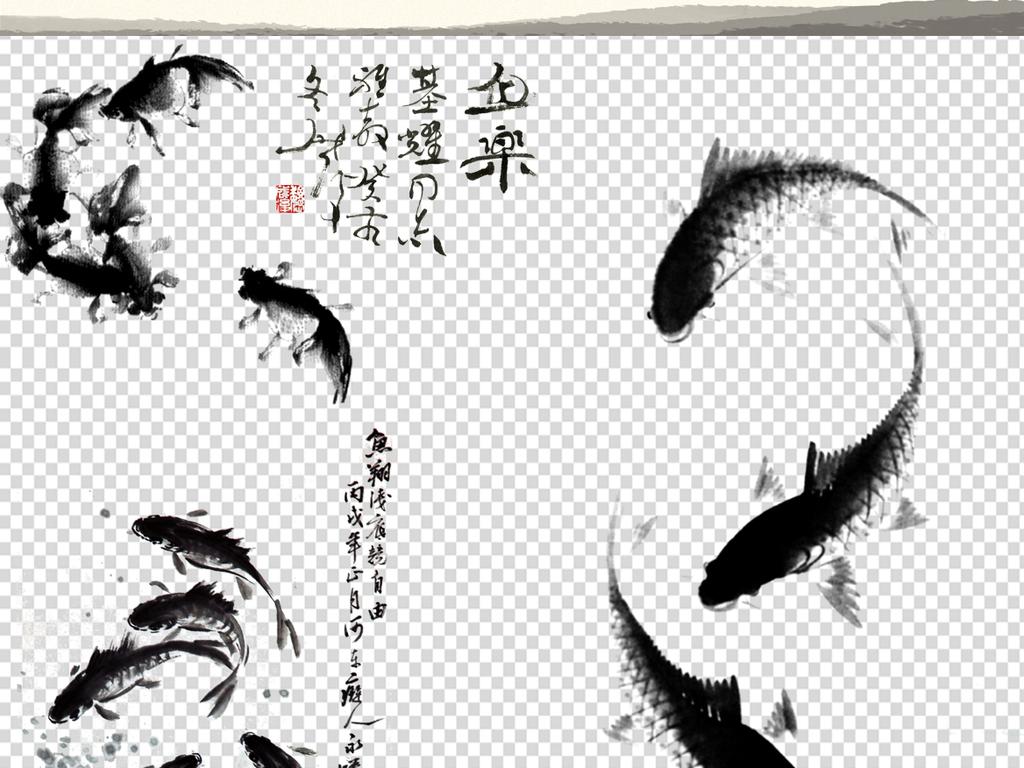 中国水墨鱼鲤鱼吉祥新年动物年画png素材