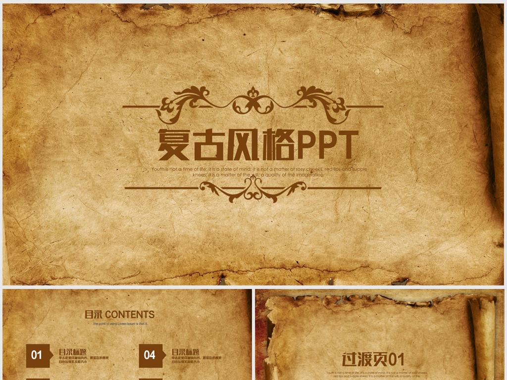 复古卷纸欧式风格动态ppt模板图片