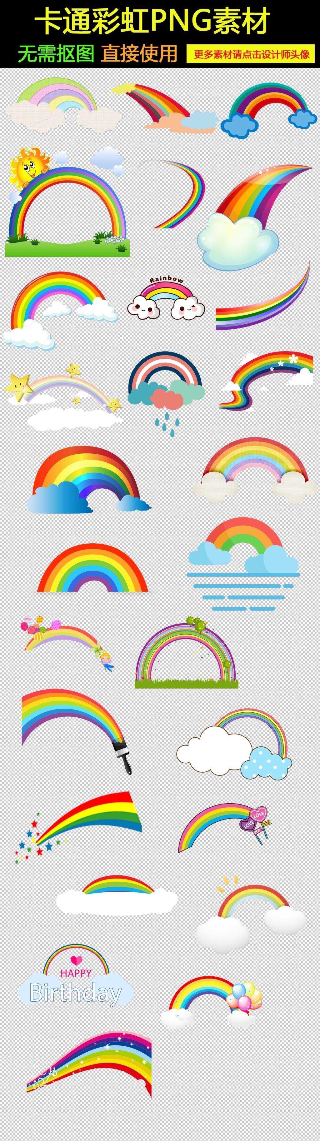 彩虹泡泡框                                    手绘卡通彩虹