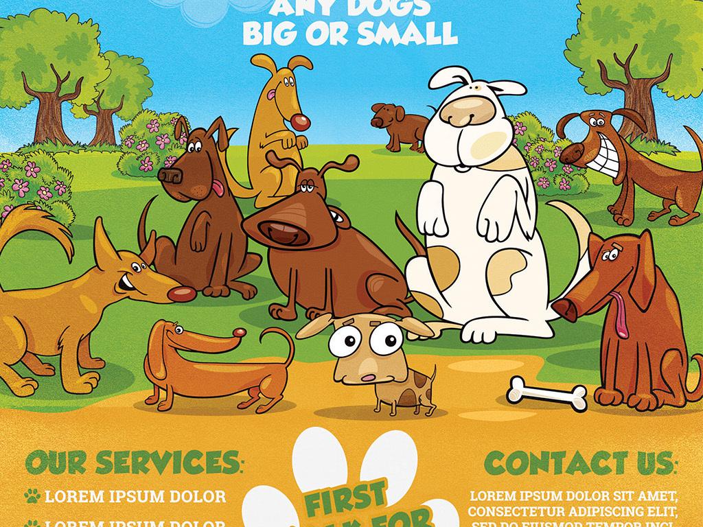 卡通手绘宠物之家萌宠聚会活动宣传海报