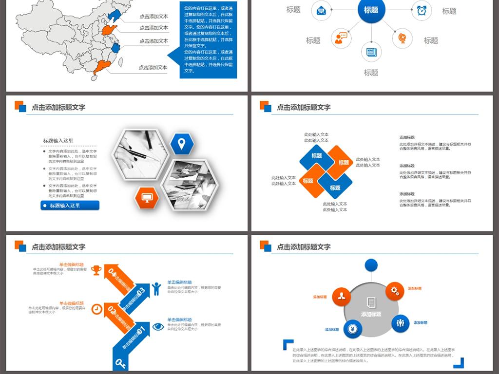 我图网提供精品流行 公文写作培训教学论文答辩动态PPT模板素材 下载,作品模板源文件可以编辑替换,设计作品简介: 公文写作培训教学论文答辩动态PPT模板, , 使用软件为 PowerPoint 2013(.pptx) 写作培训PPT模板 公文写作 教育PPT 教学PPT