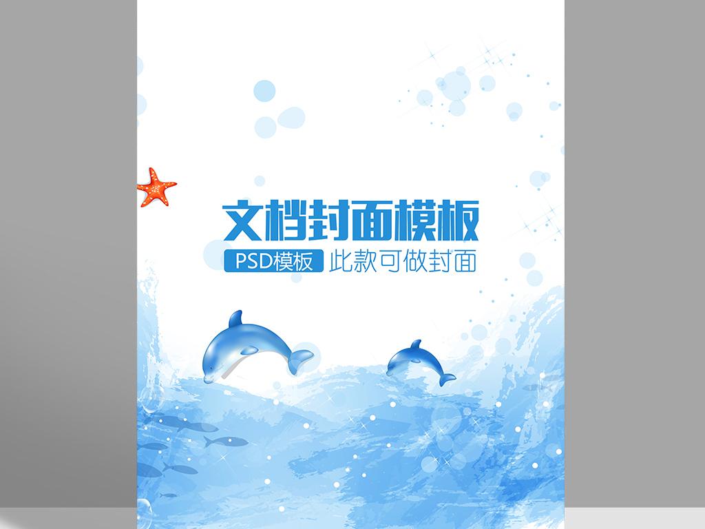 手绘卡通水彩海豚word背景信纸文档背景