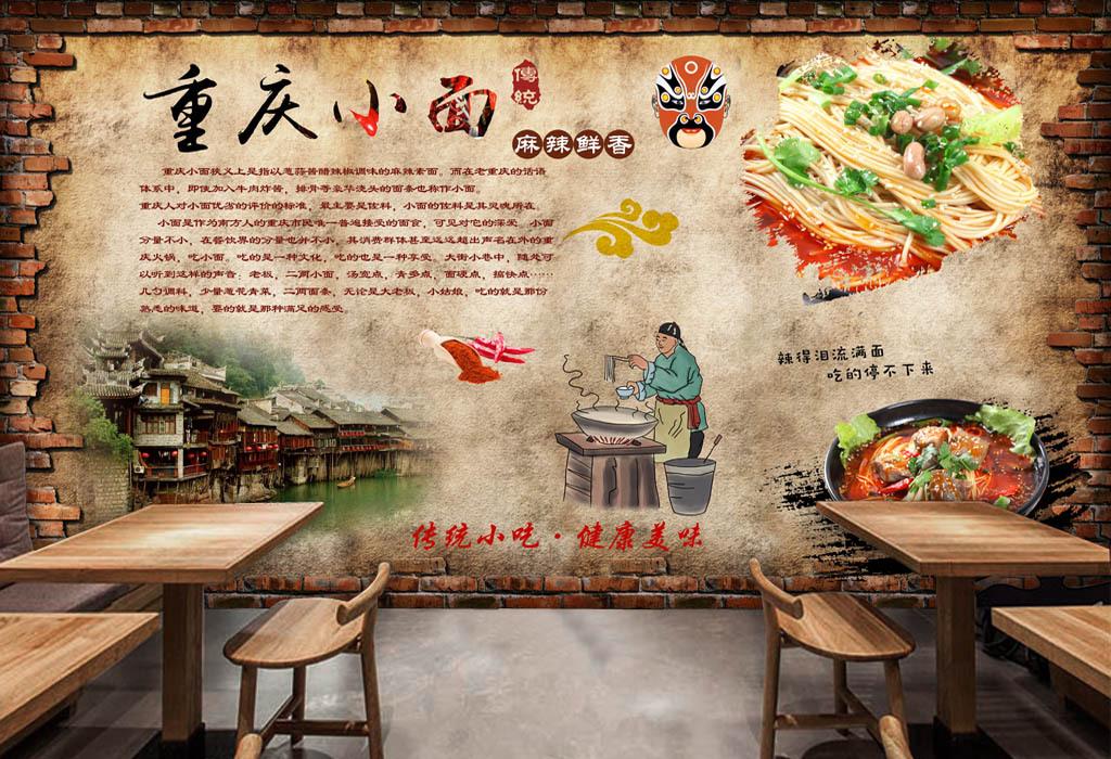 中国美食重庆小面小吃店早餐店背景墙