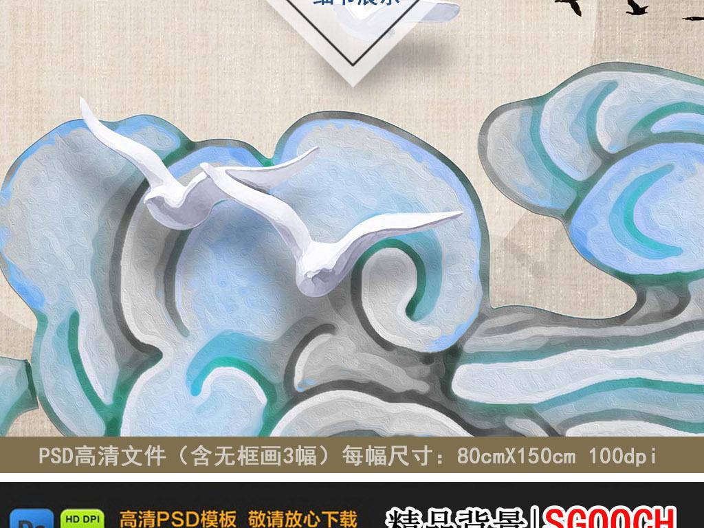 新中式手绘吉祥如意祥云装饰画三联无框画图片
