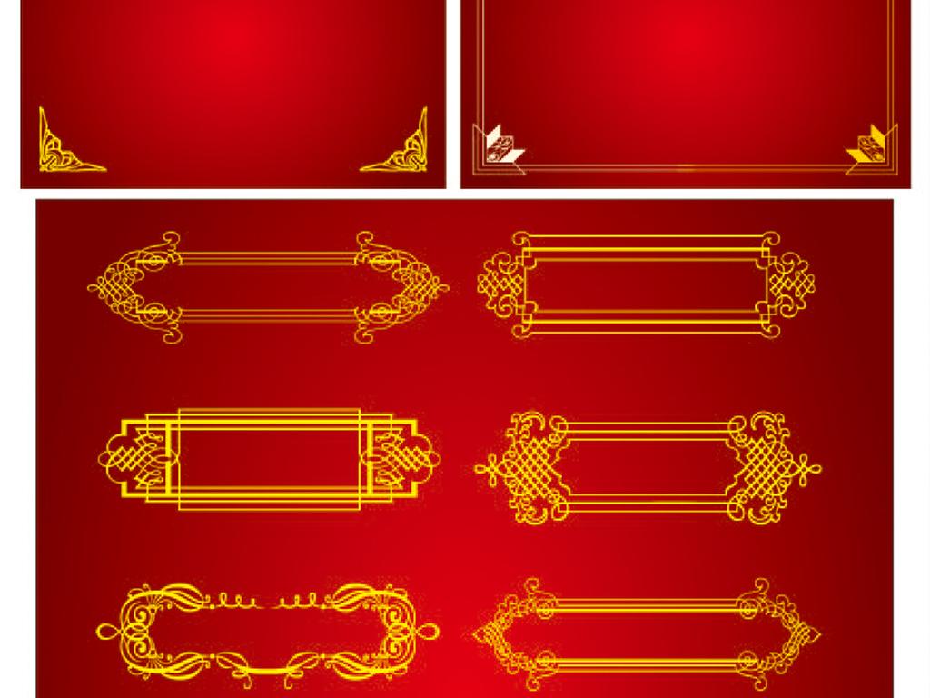 中国风边框元素红色大气经典png素材图片
