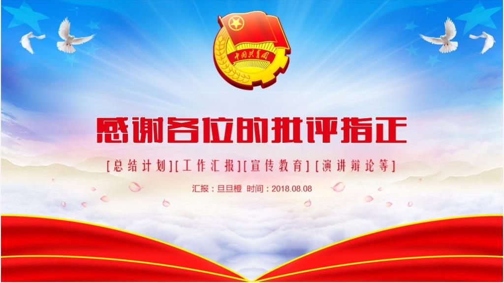 大气党政党建共青团团委团课ppt模板图片