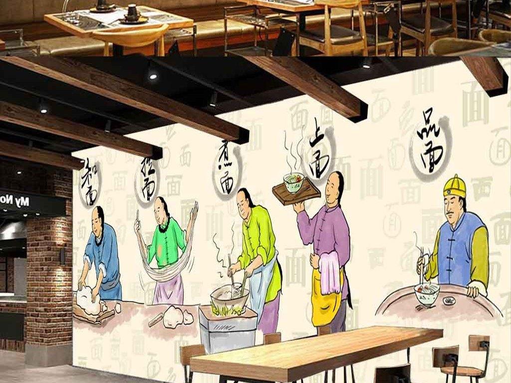中式手工面馆餐厅壁画背景墙
