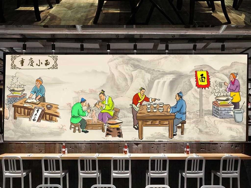中式重庆小面面馆餐厅背景墙壁画
