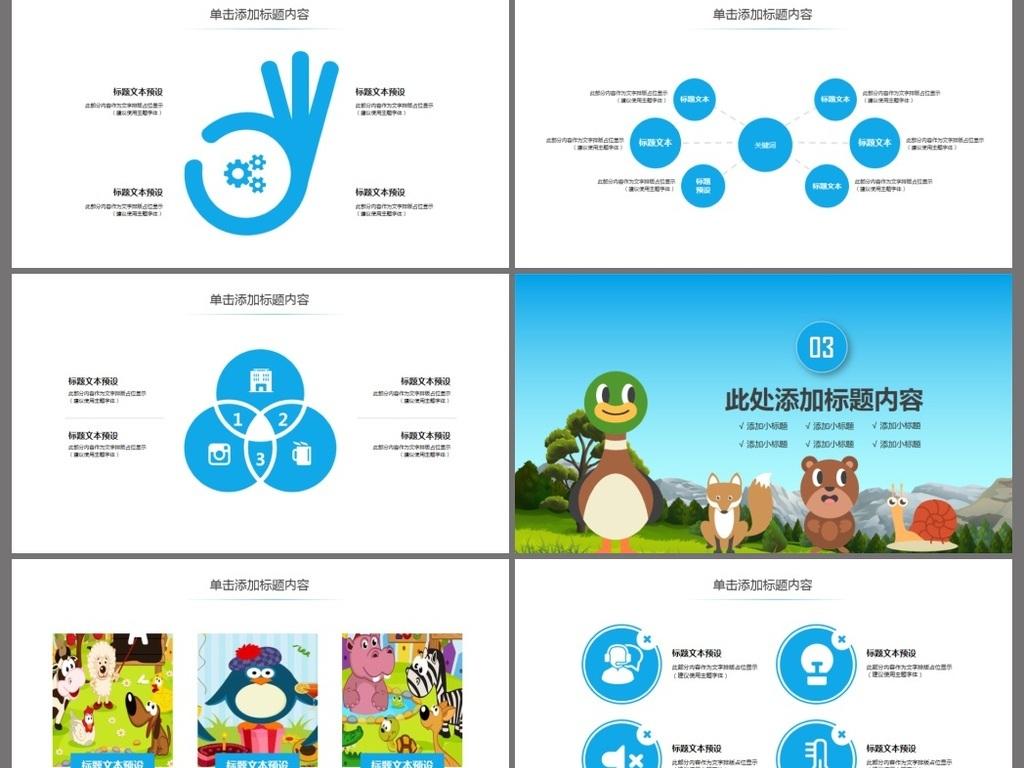 卡通动物主题儿童幼儿园ppt课件