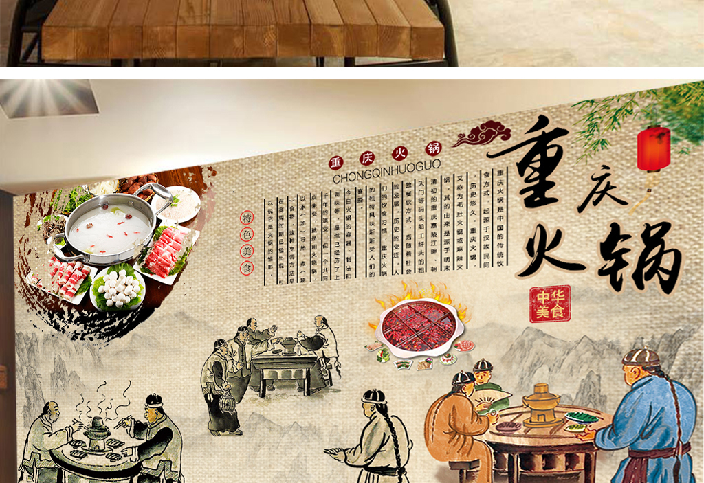 背景墙壁画手绘老火锅店涮羊肉麻辣香锅清代风俗羊肉馆