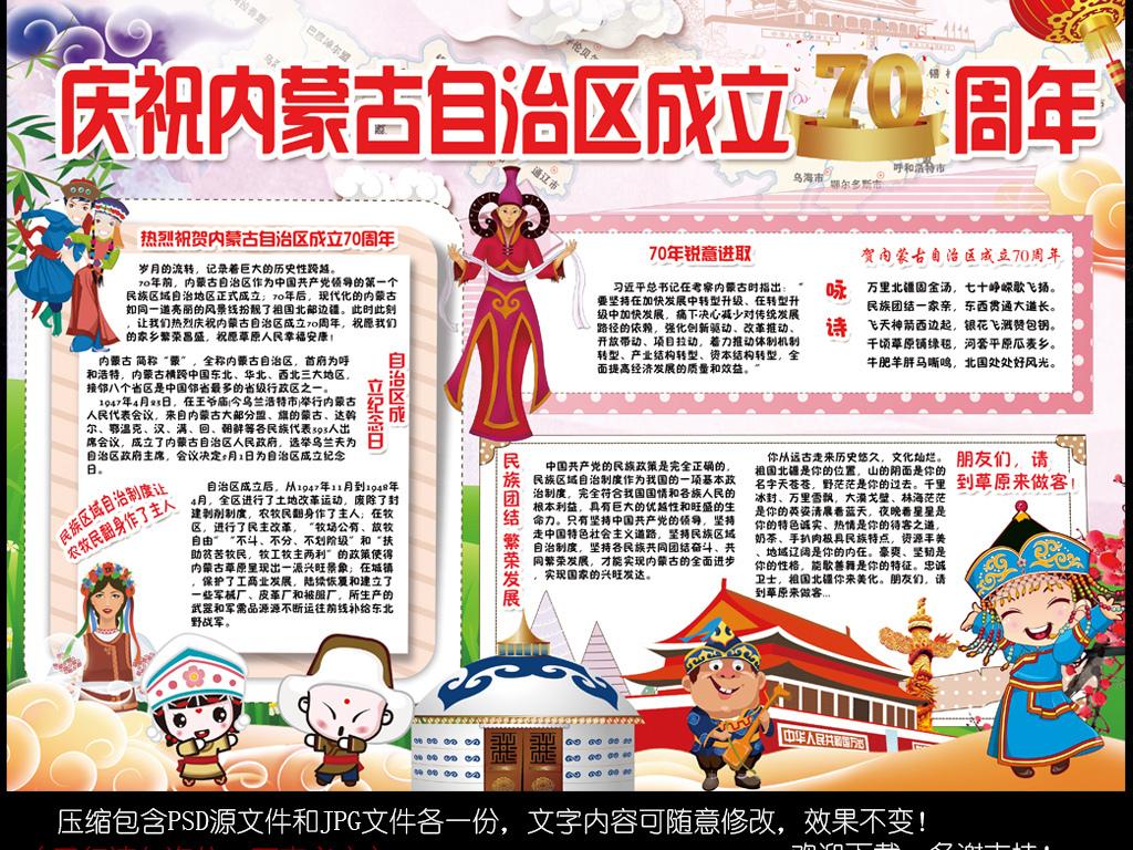 庆祝内蒙古成立70周年手抄报地理旅游小报图片下载psd素材 其他图片