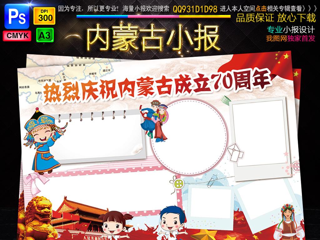 小学生暑假寒假校园卡通蒙古包简单漂亮哈达民习俗边框小报