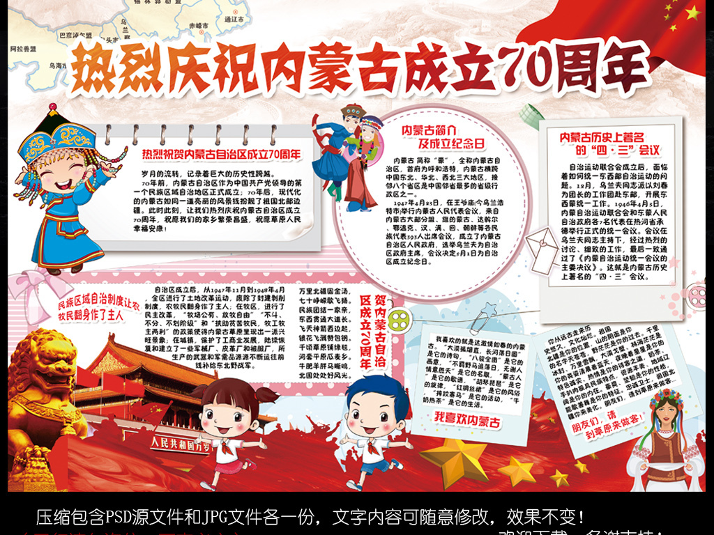 庆祝内蒙古成立70周年手抄报地理旅游小报图片