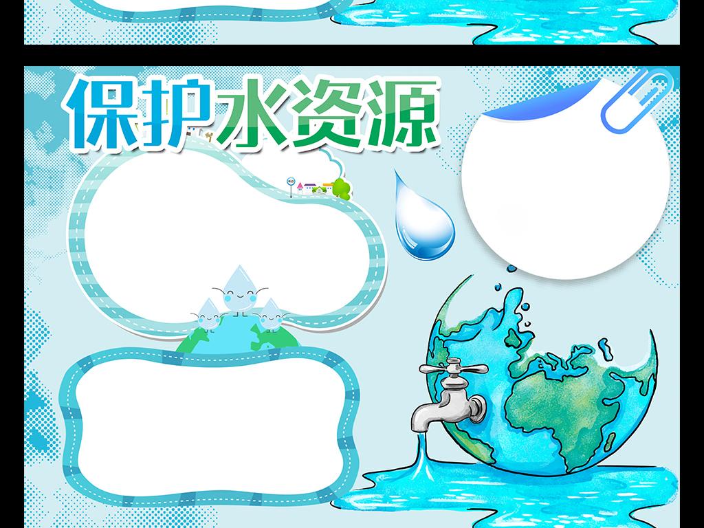 手抄报|小报 环保手抄报 节约用水手抄报 > 节约用水保护水资源珍惜