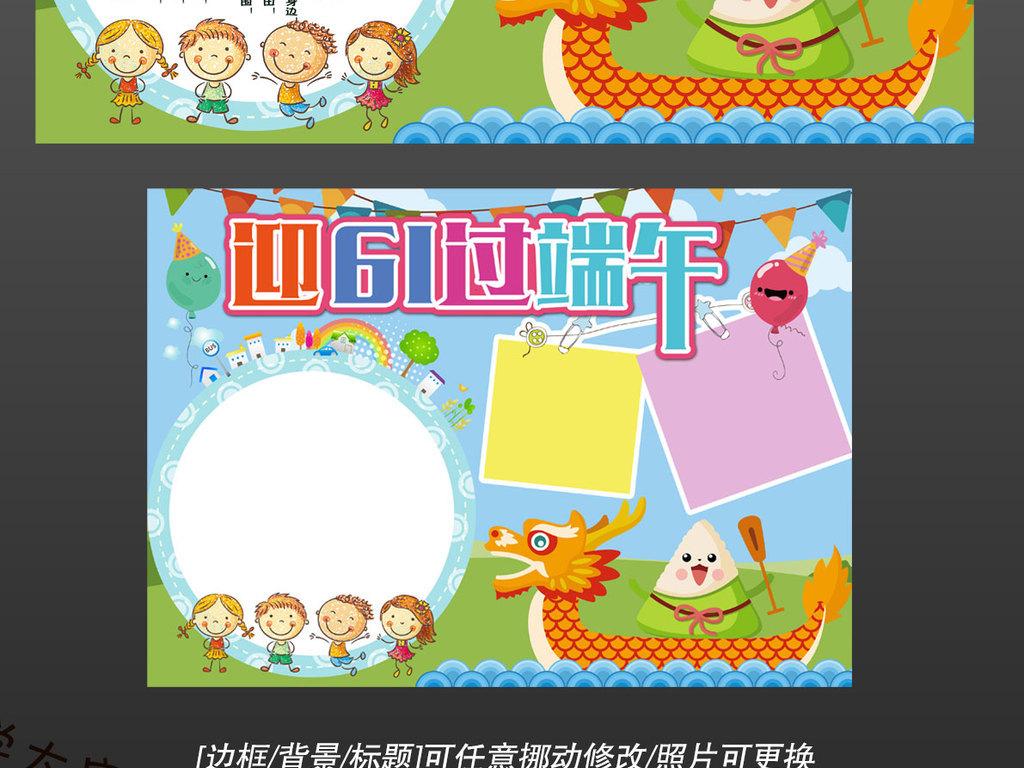 ps端午节六一儿童节双节手抄报小报边框模板
