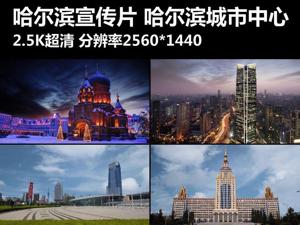 超清哈尔滨城市宣传片视频素材