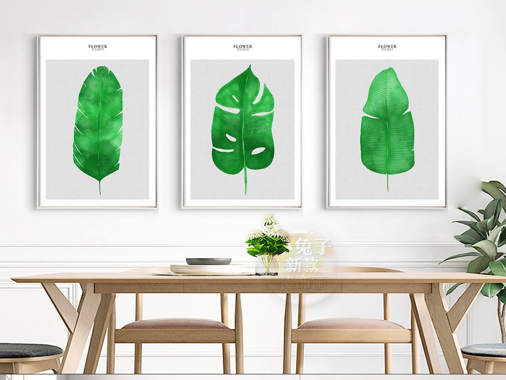 小清新现代简约手绘热带树叶装饰画