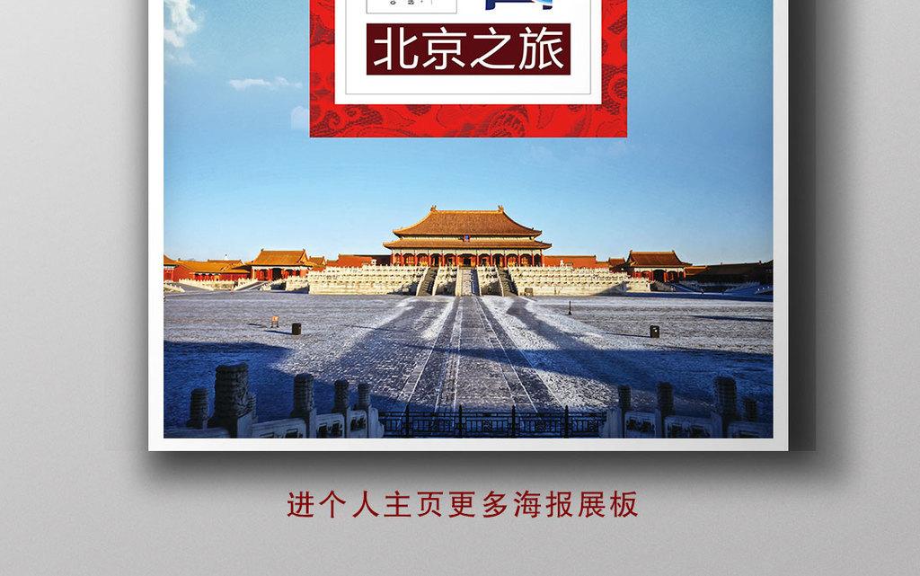 北京故宫旅游广告宣传海报素材