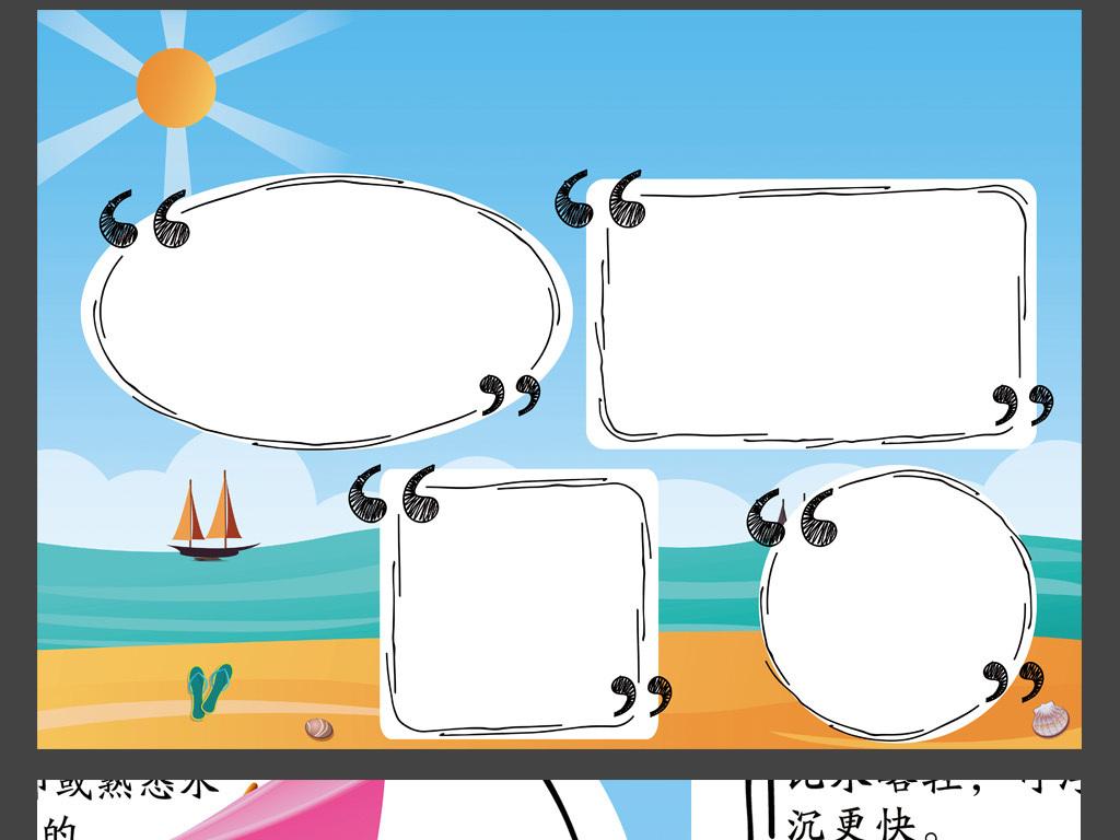 防溺水小报假期安全游泳暑假手抄报电子小报