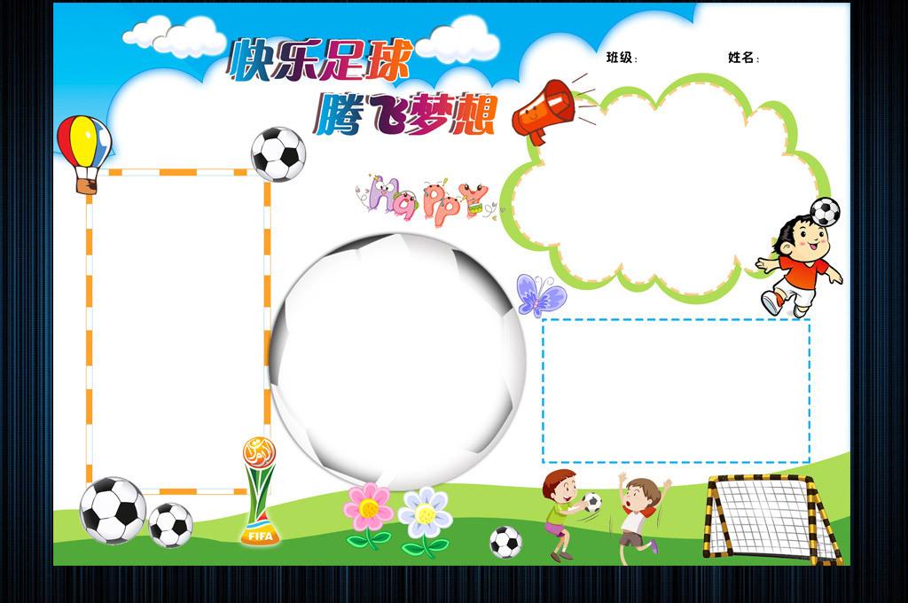 手抄报体育运动小报word模板素材下载,作品模板源文件可以编辑替换