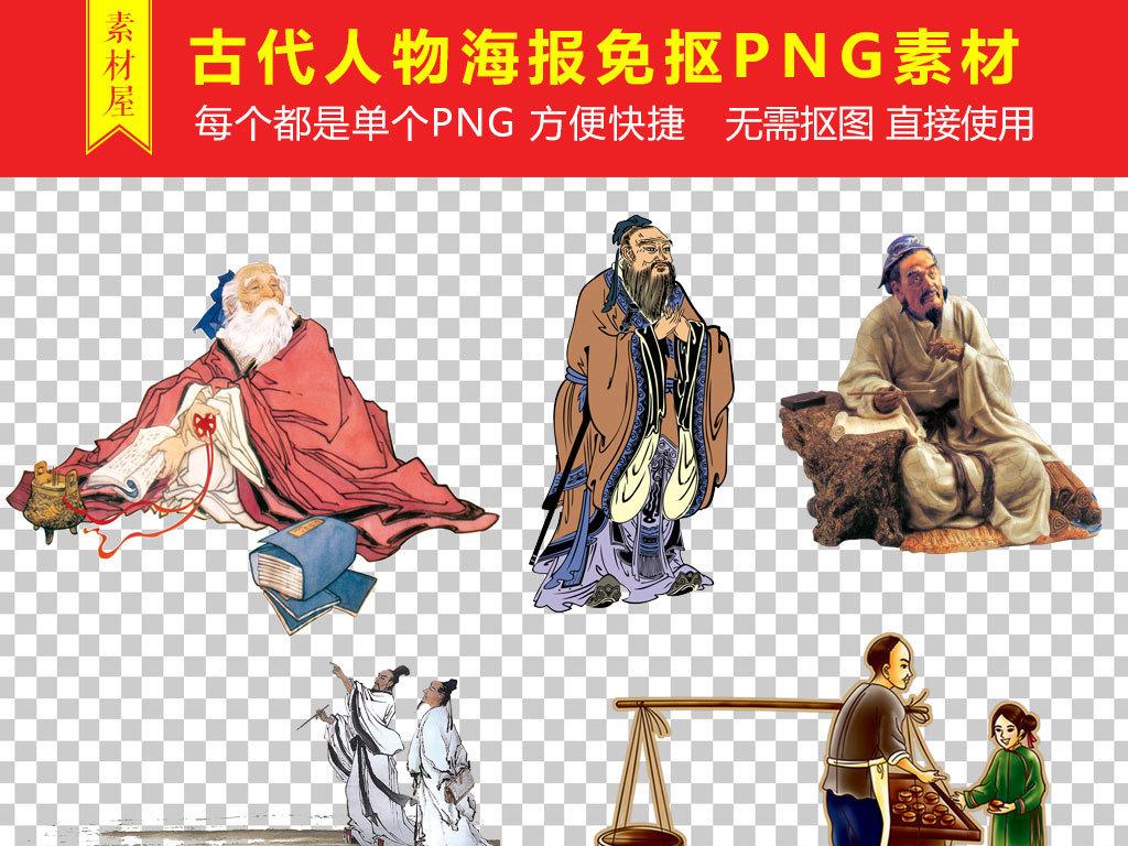 古代人物海报psd素材(图片编号:16538163)_中国风_我