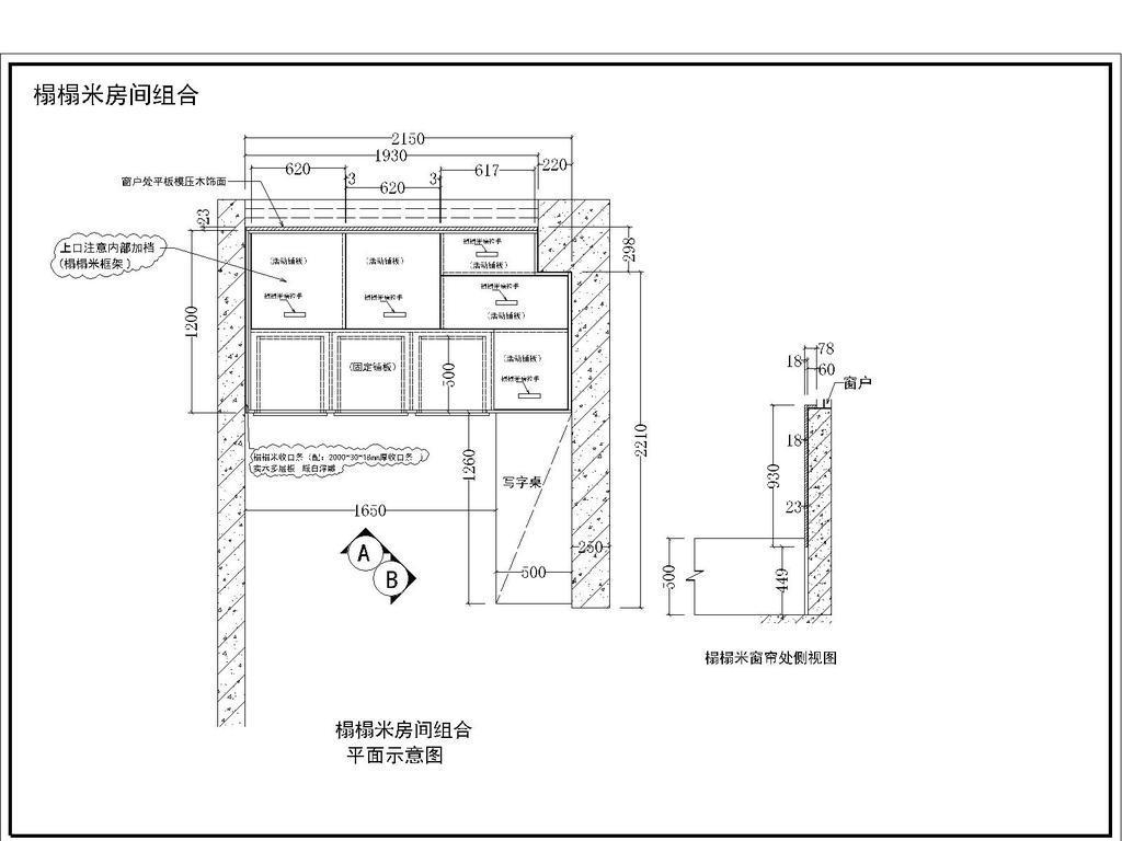 cad图库 家具设计图纸 其他 > 榻榻米系列详细图纸  版权图片 分享